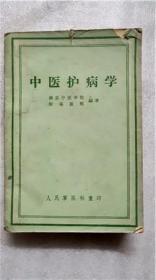 中医护病学