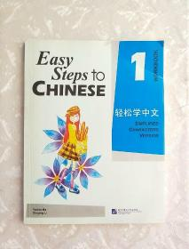轻松学中文.WORKBOOK 1
