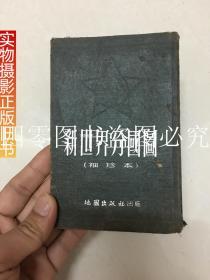 新世界分国图(袖珍本,1953年初版)
