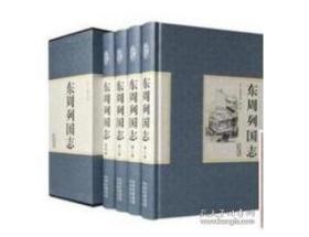 正版 东周列国志(全4册) 9D08f