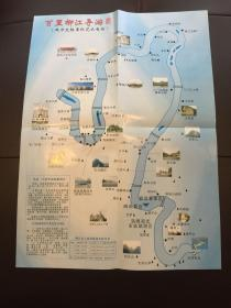 百里柳江导览图一张
