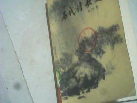 历代诗歌选 第四册  (包括明代 清代诗歌近代诗词三部分 有作者简介)