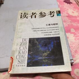 读者参考丛书.57.仁爱与聪明