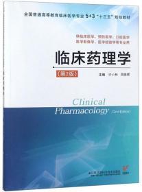 临床药理学(第2版)