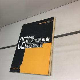 CEI中国行业发展报告:图书出版发行业   【一版一印 9品-95品+++ 正版现货 自然旧 多图拍摄 看图下单】