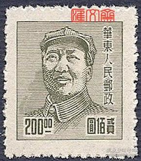 华东解放区邮票:华东人民邮政【毛主席像邮票】八角帽图,灰色贰佰圆、200元,全新邮票,真正集邮家喜欢的好票,