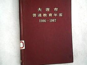 大连市普通教育年鉴 1986-1987   432