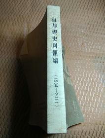 苴却研史料汇编1984-2008(留)