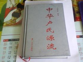中华卢氏源流  仅印3000册