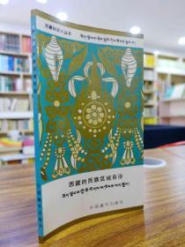 西藏的民族区域自治—江平 等著 1991年一版一印4000册