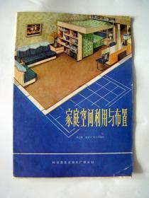 家庭空间利用与布置