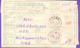 邮电电信单据---1990年黑龙江省海林