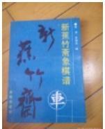 新蕉竹斋象棋谱