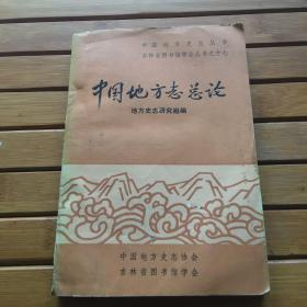 中国地方志总论