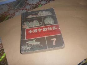 十万个为什么(7) 方本!1962年版