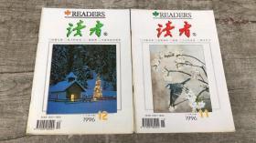读者(1996年11、12)2本合售