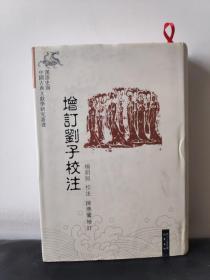 增订刘子校注:汉语史与中国古典文献学研究丛书