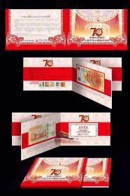 人民币发行70周年纪念钞保护册礼品册赠送册收藏册纸币册单张装(加厚款送证书)