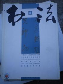 书法杂志2006年    第 8 期
