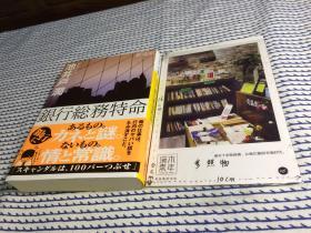 日文原版  银行総务特命   池井戸 润 (著)