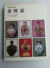 鼻烟壶 中国の伝统美术 附邮便一张 汇集中国各大流派鼻烟壶