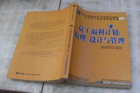 员工福利计划:原理、设计与管理 (第二版  平装16开  2012年5月印行  有描述有清晰书影供参考)