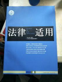 法律适用2013年第8期 (全新未阅 )