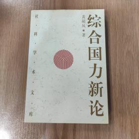 综合国力新论:兼论新中国综合国力