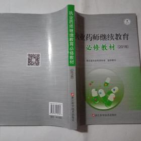 执业药师继续教育必修教材(2018)