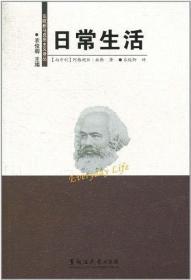 东欧新马克思译丛:日常生话(未开封)