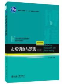 二手正版市场调查与预测(第二版) 庄贵军 北京大学出版社