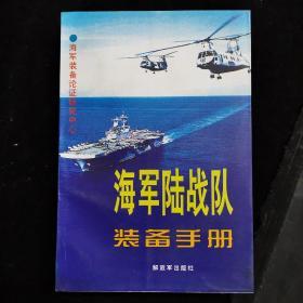 海军陆战队装备手册