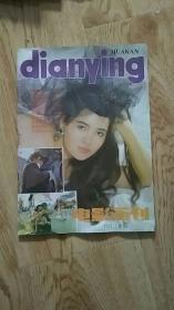 电影画刊1993第2期