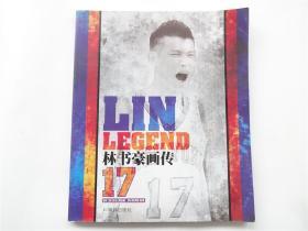 篮球百科全书系列    林书豪画传    附原版4开海报