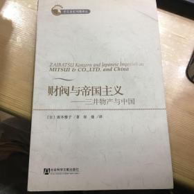 财阀与帝国主义:三井物产与中国