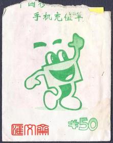 存世不多的早期-中国移动电子售卡-神州行充值单(纸袋式,授权内装密码及说明)原50元,