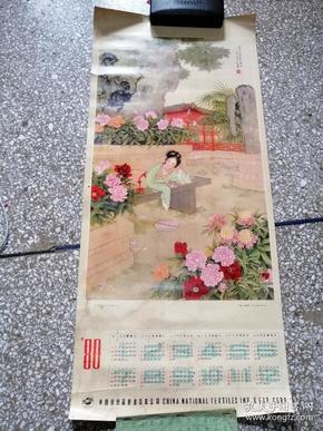 1980年《史湘云》单张年历