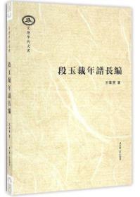 段玉裁年谱长编(16开平装 全一册).