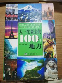 人一生要去的100个地方