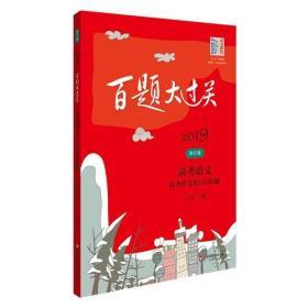2019版百题大过关 高考语文 高考导写作文100题 华东师范大学出版社   9787567573871