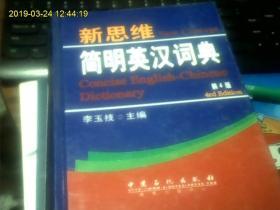 新思维简明英汉词典【第四版】正版