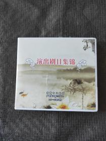 东营市吕剧团演出剧目集锦《DVD光盘一套》内含12张关盘 外盒有点破损  品相如图 避免争议