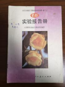 义务教育三年制初级中学生物第一册(上)(实验本)实验报告册