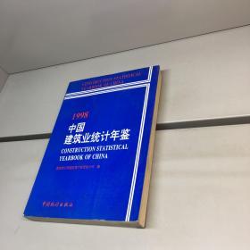 中国建筑业统计年鉴:1998 【一版一印 9品 +++ 正版现货 自然旧 多图拍摄 看图下单】