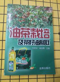 油茶栽培及茶籽油制取