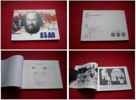 《科赫》,50开王真画,人美2015.11出版10品,4808号,连环画