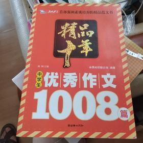 精品十年中学生优秀作文1008篇