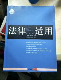 法律适用2012年第1期 (全新未阅 )