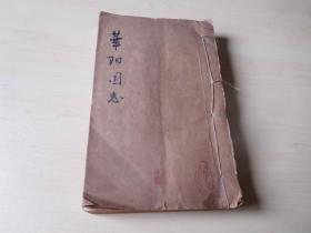 华阳国志 四部备要史部  全三册