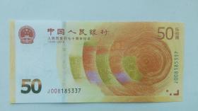 人民银行70周年纪念钞:50元、五十元、伍拾圆(小号:008头,尾号5337)